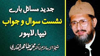Question and Answer Session : Shaykh-ul-Islam Dr. Muhammad Tahir-ul-Qadri