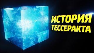 ИСТОРИЯ ТЕССЕРАКТА - КАПИТАН МАРВЕЛ