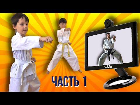 Тхэквондо для детей видео уроки