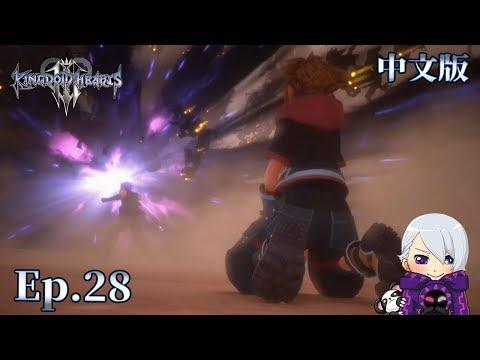 王國之心3 Kingdom Hearts III 【中文版】Ep.28 光明勢力慘敗