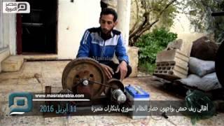 مصر العربية | أهالي ريف حمص يواجهون حصار النظام السوري بابتكارات متميزة
