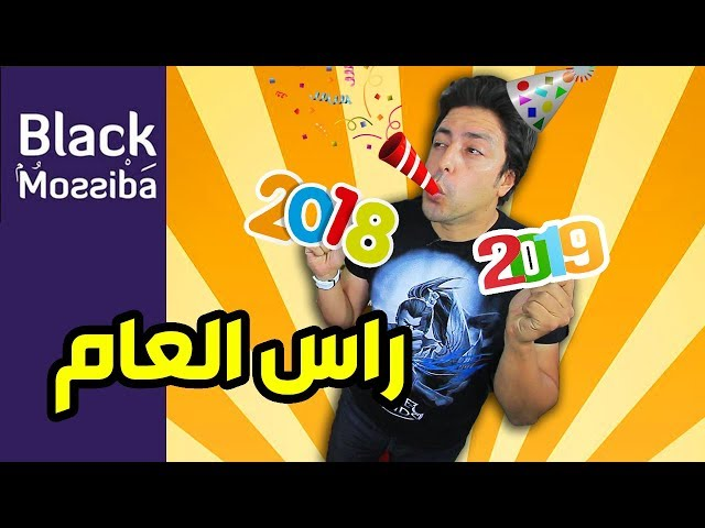 Black Moussiba - Ep 102 | بلاك  موصيبة - راس العام