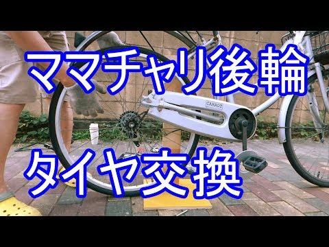 自転車 シティーサイクル ママチャリ 後輪 タイヤ交換