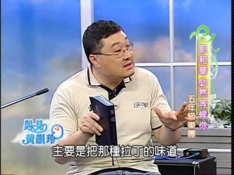 劉乂鳴醫師的「五年級樂團」-「遇見黃韻玲」 - YouTube