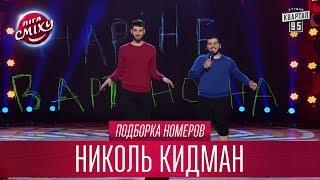 Тает лёд по кавказским мотивам и другие номера от Николь Кидман | Лига Смеха Лучшее