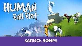 Human Fall Flat: Кооперативное безумие 😝 |Деград-отряд|