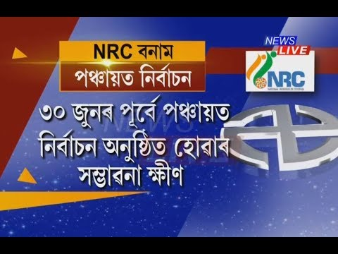 15 DCs send letters to Chief Secretary seeking postponement of Assam panchayat polls