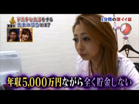 「脇坂英理子 深イイ話」の画像検索結果