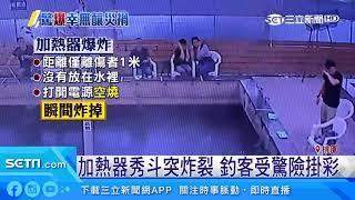 嚇人!加熱器突爆炸 碎片割傷釣蝦客|三立新聞台