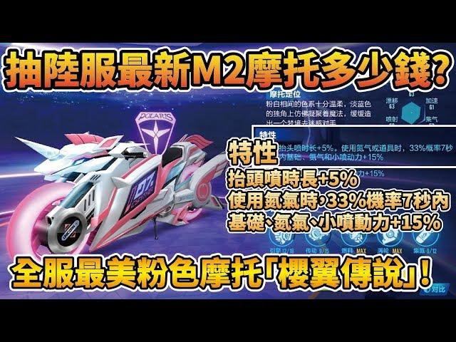 【小草Yue】最新M2摩托『櫻翼傳說』開香!首台三動力提升超強特性!繼承時空之翼超美粉色系外觀!【極速領域】
