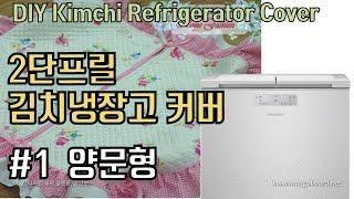 김치냉장고커버만들기(양문형)  - DIY Kimchi …