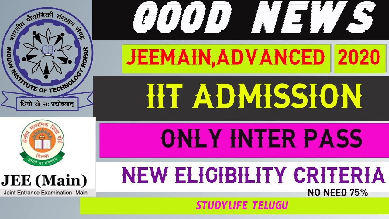 JEE MAIN and JEE ADVANCED 2020 LATEST UPDATE only INTER PASS no need 75% Study Life telugu