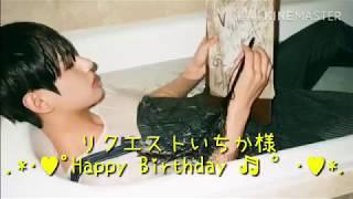 いちか様っ! お誕生日おめでとうございます!!