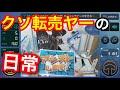 【クソ転売ヤー】オンラインキャッチャーでアシスト!?