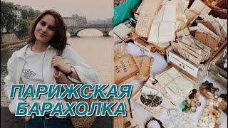 БЛОШИНЫЙ РЫНОК В ПАРИЖЕ / Реквизиты Для Фильма