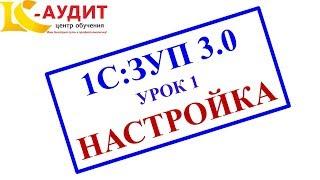"""1С:ЗУП 3.0 для Казахстана """"Настройка программы"""" Урок 1"""