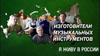 Изготовители музыкальных инструментов - Проект ''Я живу в России''