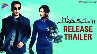Vishwaroopam 2 Release Trailer | Kamal Haasan | Andrea Jeremiah | Pooja Kumar | Telugu FilmNagar