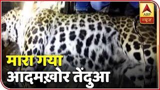 Uttarakhand: Man-Eater Leopard Killed | ABP News