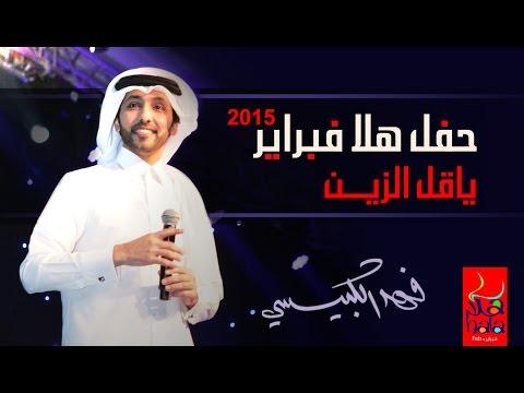فهد الكبيسي - ياقل الزين (مهرجان هلا فبراير) | 2015