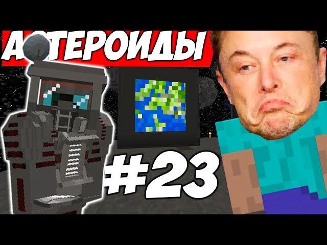 УЛЕТЕЛИ НА АСТЕРОИДЫ \\ Приключения Илона Маска в Minecraft #23
