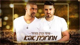 שימי וברק מזרחי - מחרוזת אבא Shimi and Barak Mizrahi