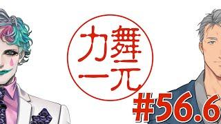 【にじさんじ】ラジオ「舞元力一」#56.6 続きの続き【舞元啓介/ジョー・力一】