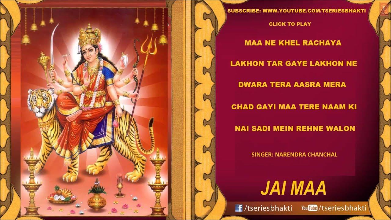 Jai Maa Mata Ki Bhetein By Narendra Chachal I Full Audio Song