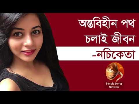 অন্তবিহীন পথ চলাই জীবন - নচিকেতা || Antabihin Path - Nachiketa || Indo-Bangla Music
