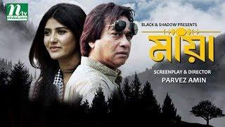 Maya   মায়া   Partha Barua   Parno Mitra   Anindya Chatterjee NTV EID Telefilm 2018