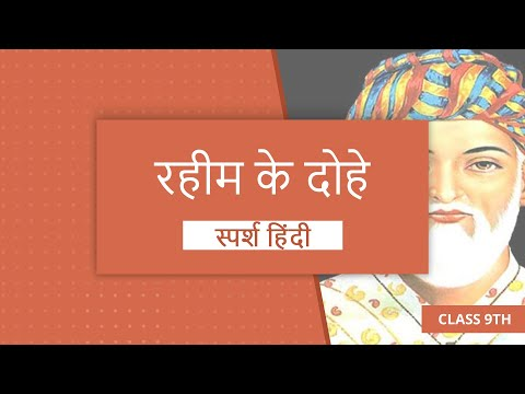 Rahim Ke Dohe (रहीम के दोहे)  Class 9 Sparsh Hindi NCERT Explained Video Lesson Studyrankers