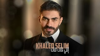 Khaled Selim - Elli Fat Mat [Official Music Video] (2020) / خالد سليم - اللي فات مات