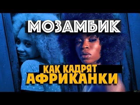 КАК НАС ОГРАБИЛИ И ИЗБИЛИ В МОЗАМБИКЕ / Преступная Африка / 3 серия