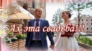 Короткий свадебный видеоролик. Ах эта свадьба!!!
