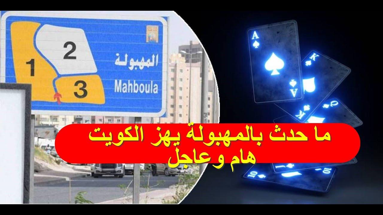 بيان هام وعاجل من الداخلية الكويتية بتاريخ اليوم الاحد 2021/2/28