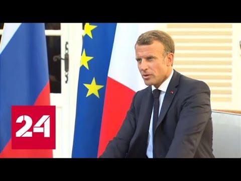 Макрон напомнил Путину условие для возвращения России в G8. 60 минут от 19.08.19