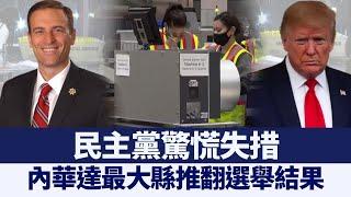 內華達最大縣推翻選舉結果 川普:影響重大|@新唐人亞太電視台NTDAPTV |20201119 - YouTube