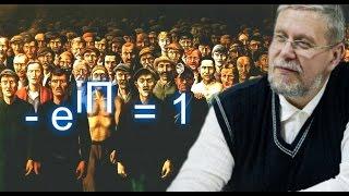 Математика вместо священного писания. Сергей Переслегин.