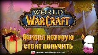 Ачивка которую стоит сделать в World of Warcraft