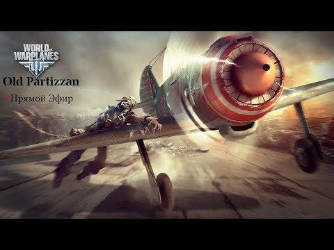 Марафон на Як-7 М-82 World Of Warplanes на РБ-17
