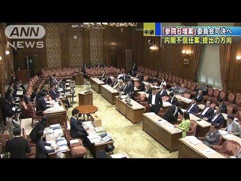 参院選挙制度改革 「自民6増案」...