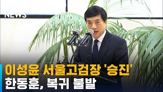 '피고인' 이성윤 서울고검장 승진…한동훈, 복귀 불발 …