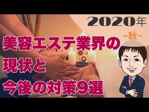【2020年秋】美容室・エステなど美容業界の現状と今後の対策9選まとめ