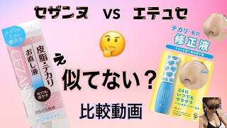 [化粧品比較] 皮脂テカリ防止液 セザンヌVSエテュセ thumbnail