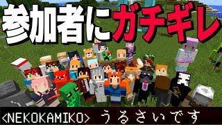 【Minecraft】生活サーバー始めました~初回から参加者にガチギレ【ゆっく…
