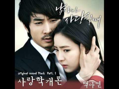 Baek Ah Yeon (백아연) - Introduction To Love [When A Man Loves (남자가 사랑할 때) OST]