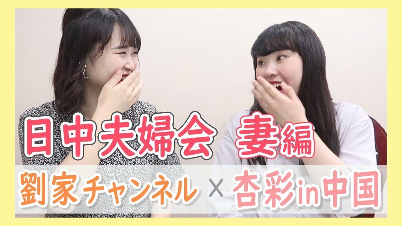 【日中夫婦】私たち中国人と結婚しました | 国際結婚 | 中国生活はどう? | 嫁到中国的日本人 | 中国生活怎么样呢?
