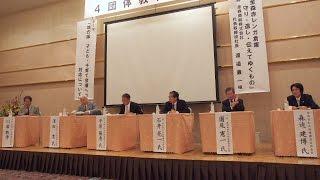130919私立幼稚園四団体プラスワン教育交流会at函館
