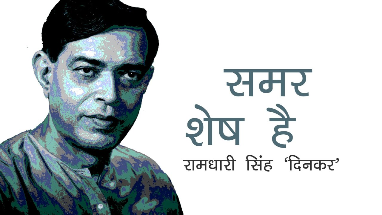 ramdhari singh dinkar 2012 4 Ramdhari singh 'dinkar' (23 september 1908 – 24 april 1974) was an indian hindi poet, essayist, patriot and academic, who is considered as one.