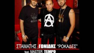 Gonidis - Rokades REAL VERSION feat Master Tempo